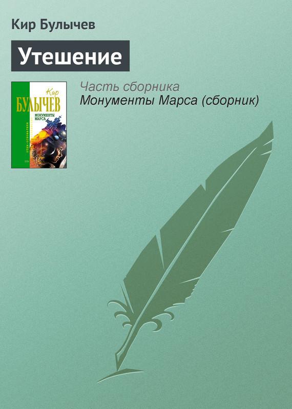 Кир Булычев Утешение самокат книга собачка которой у нино не было с 6 лет