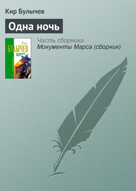 Кир Булычев - Одна ночь