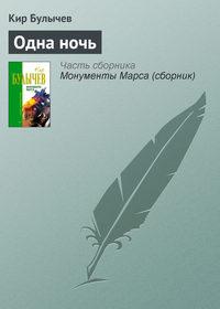 Булычев, Кир  - Одна ночь