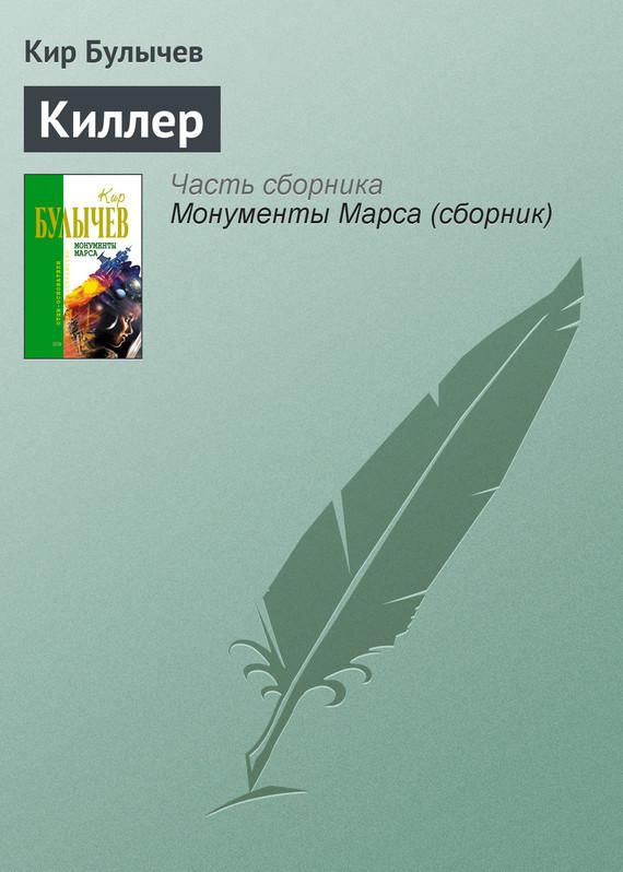 Кир Булычев Киллер булычев кир последняя война