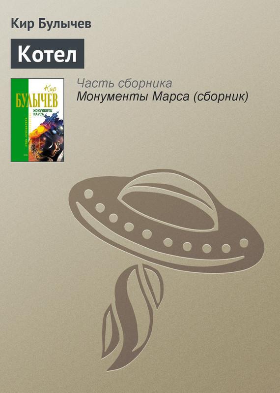 быстрое скачивание Кир Булычев читать онлайн