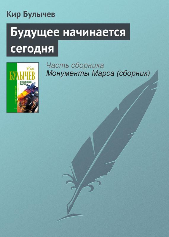 Скачать Будущее начинается сегодня бесплатно Кир Булычев