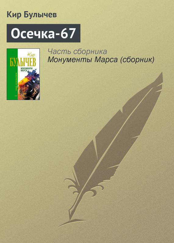 Кир Булычев Осечка-67 вожаки комсомола сборник