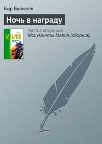 Булычев, Кир  - Ночь в награду