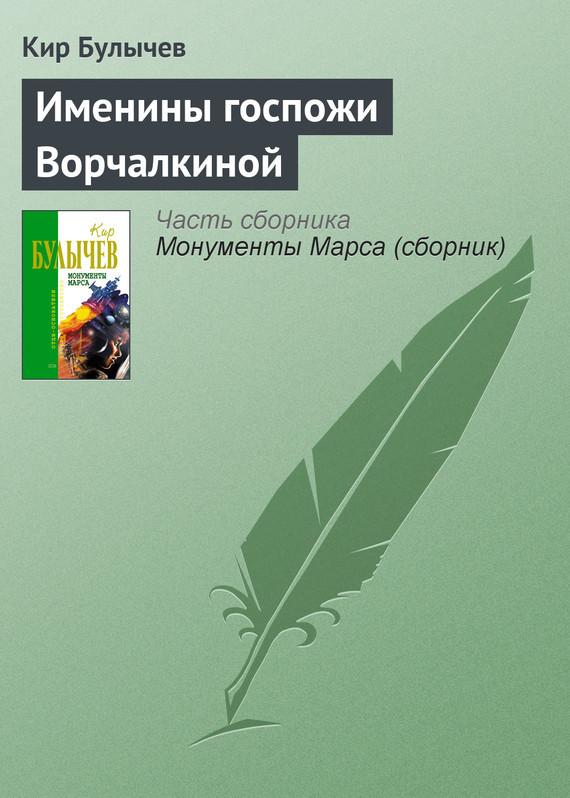 Кир Булычев Именины госпожи Ворчалкиной