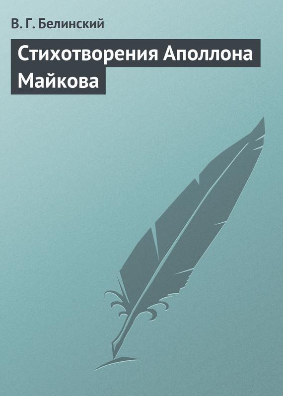 Виссарион Григорьевич Белинский Стихотворения Аполлона Майкова все вещи что надо кошке в киеве