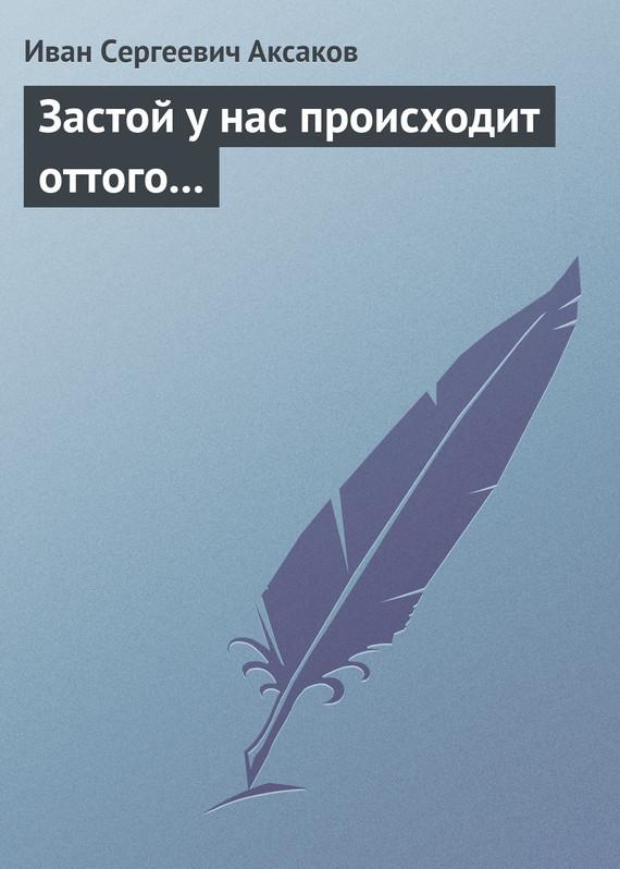 Иван Аксаков бесплатно