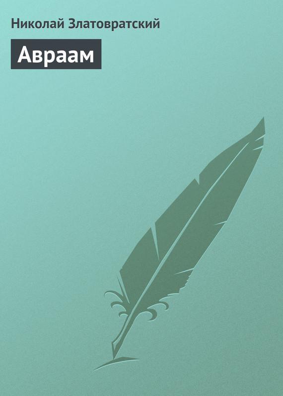 Обложка книги Авраам, автор Златовратский, Николай