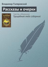 Гиляровский, Владимир  - Рассказы и очерки