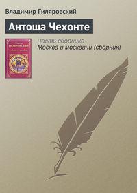 Гиляровский, Владимир  - Антоша Чехонте
