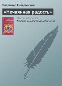 Гиляровский, Владимир  - «Нечаянная радость»