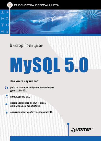 Виктор Гольцман MySQL 5.0. Библиотека программиста