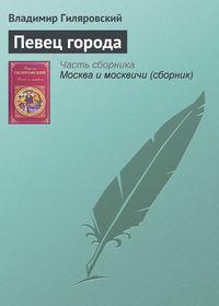 Гиляровский, Владимир  - Певец города