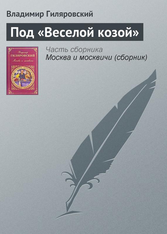 Владимир Гиляровский Под «Веселой козой» браслет с брелоками n a