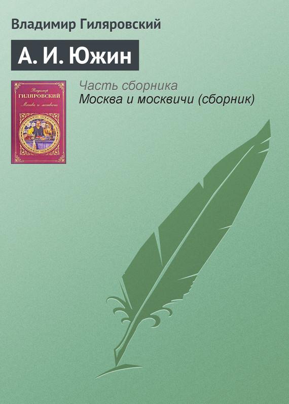 Владимир Гиляровский А. И. Южин дача и сад