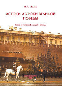 Седых, Николай  - Истоки и уроки Великой Победы. Книга I. Истоки Великой Победы