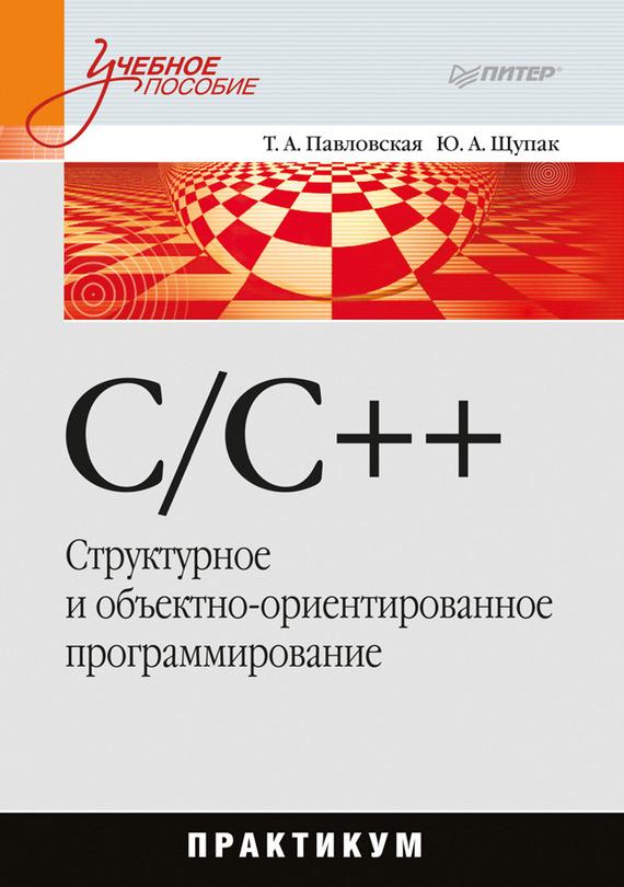 Юрий Щупак C/C++. Структурное и объектно-ориентированное программирование: практикум смартфоны htc смартфон desire 530 eea