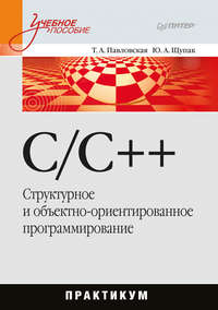 Щупак, Юрий  - C/C++. Структурное и объектно-ориентированное программирование: практикум