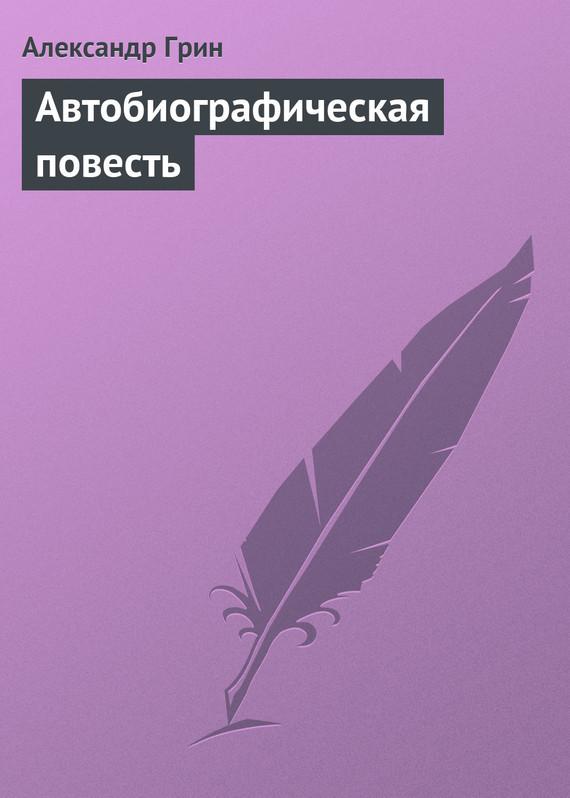 бесплатно Александр Грин Скачать Автобиографическая повесть