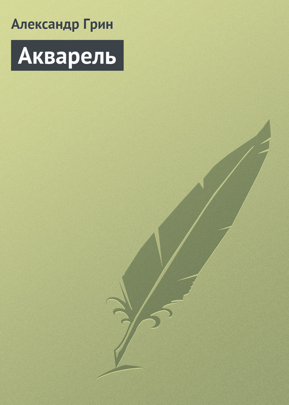 напряженная интрига в книге Александр Степанович Грин