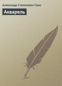 - Акварель