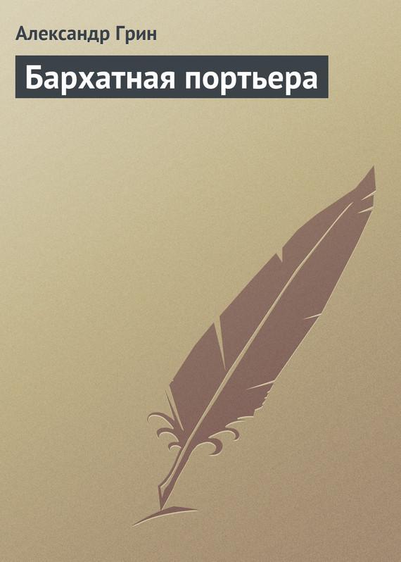 Обложка книги Бархатная портьера, автор Грин, Александр