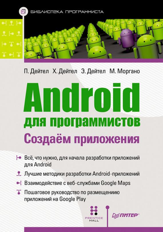 Обложка книги Android для программистов: создаем приложения, автор Дейтел, Пол