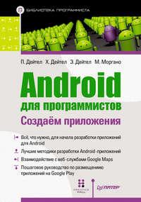 - Android для программистов: создаем приложения