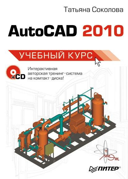 Скачать AutoCAD 2010. Учебный курс быстро