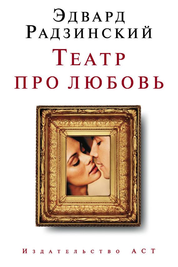 Скачать Эдвард Радзинский бесплатно Театр про любовь сборник