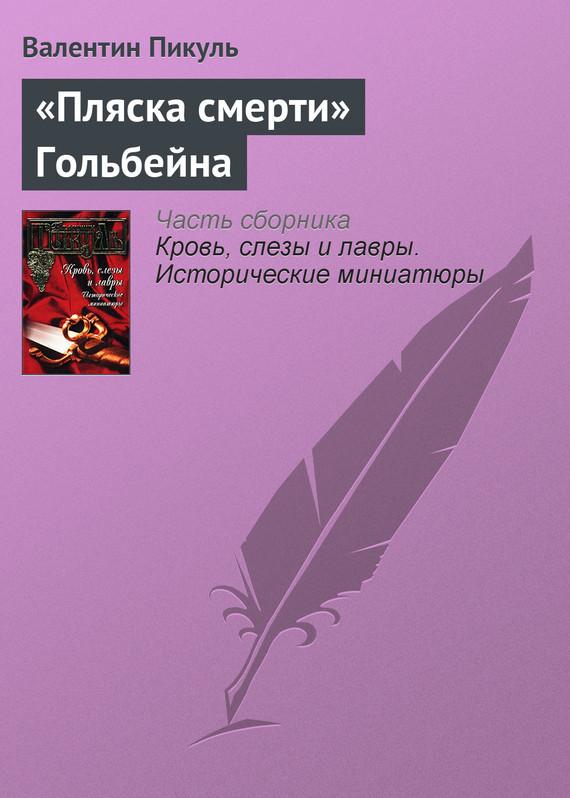 Валентин Пикуль «Пляска смерти» Гольбейна пикуль валентин тайный советник
