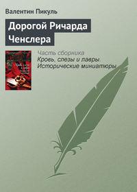 Пикуль, Валентин  - Дорогой Ричарда Ченслера