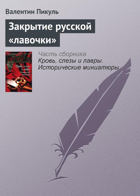 Валентин Пикуль Закрытие русской «лавочки» валентин пикуль король русской рифмы