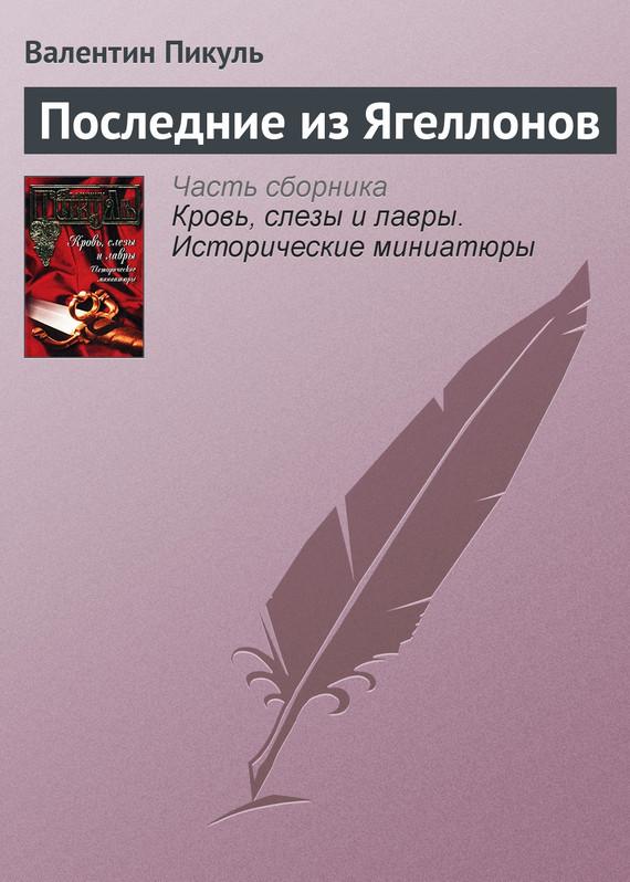 Валентин Пикуль Последние из Ягеллонов валентин пикуль николаевские монте кристо