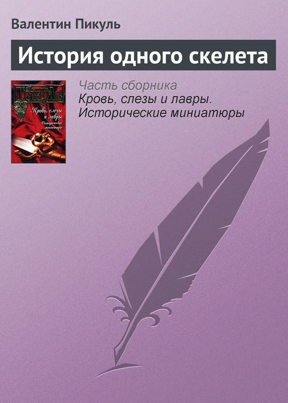 Валентин Пикуль История одного скелета валентин пикуль николаевские монте кристо