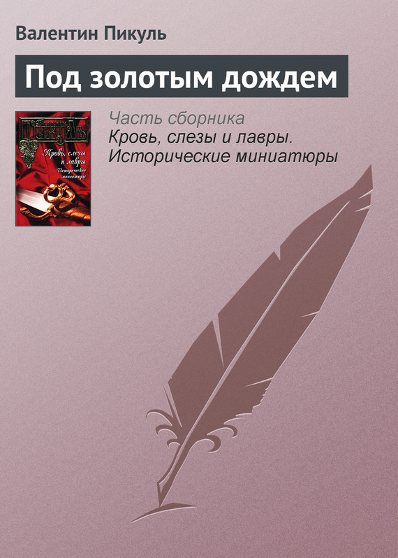 Валентин Пикуль Под золотым дождем валентин пикуль николаевские монте кристо