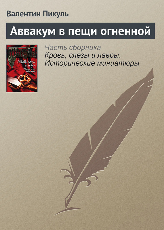 Валентин Пикуль Аввакум в пещи огненной валентин пикуль николаевские монте кристо