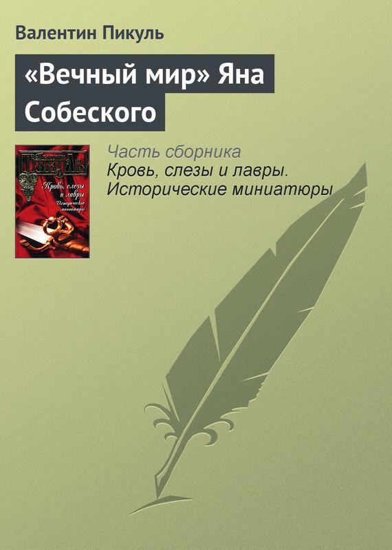 Валентин Пикуль «Вечный мир» Яна Собеского валентин пикуль николаевские монте кристо
