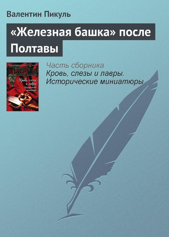 Валентин Пикуль «Железная башка» после Полтавы