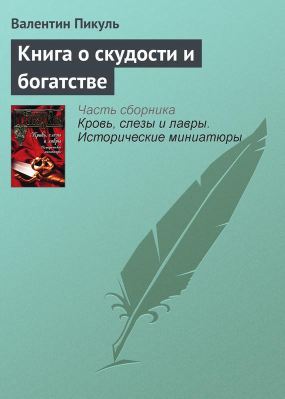 Валентин Пикуль Книга о скудости и богатстве валентин пикуль николаевские монте кристо