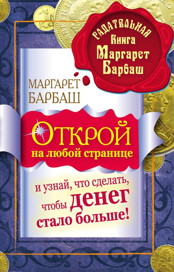 Маргарет Барбаш Открой на любой странице и узнай, что сделать, чтобы денег стало больше! художественные книги эксмо книга котёнок рыжик или как найти сокровище