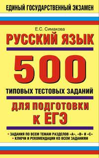 Симакова, Е. А.  - Русский язык: 500 типовых тестовых заданий для подготовки к ЕГЭ