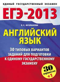 Музланова, Елена Сергеевна  - Английский язык: 30 типовых вариантов заданий для подготовки к единому государственному экзамену