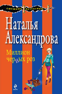 Александрова, Наталья  - Миллион черных роз