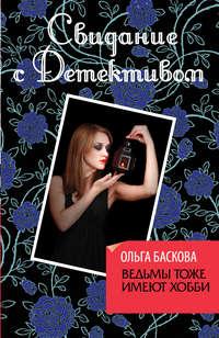 Баскова, Ольга  - Ведьмы тоже имеют хобби
