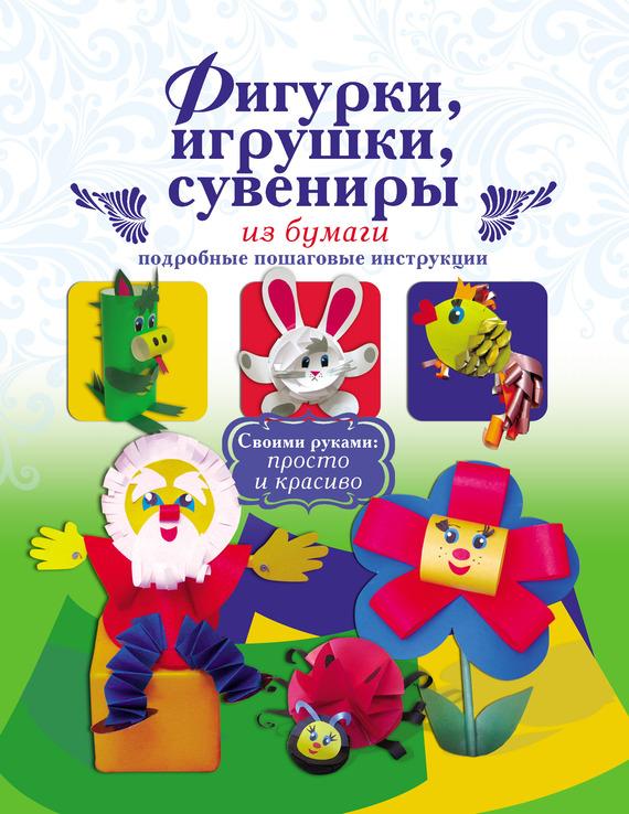 Юлия Денцова Фигурки, игрушки, сувениры из бумаги. Подробные пошаговые инструкции джиган – дни и ночи cd