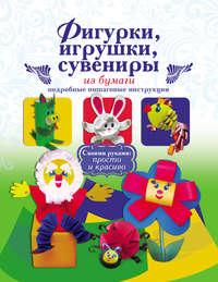 Денцова, Юлия  - Фигурки, игрушки, сувениры из бумаги. Подробные пошаговые инструкции