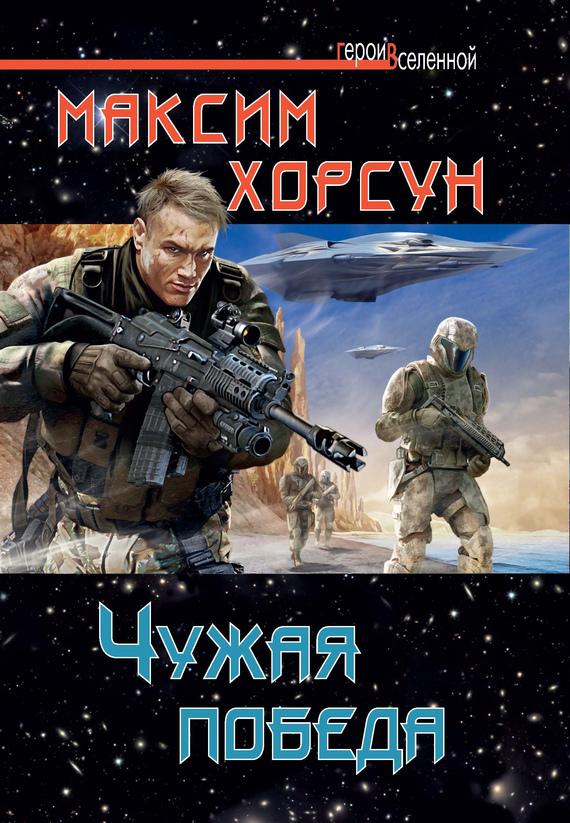 Максим Хорсун бесплатно