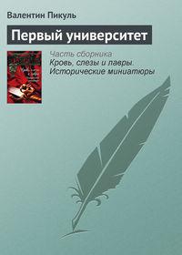 Пикуль, Валентин  - Первый университет