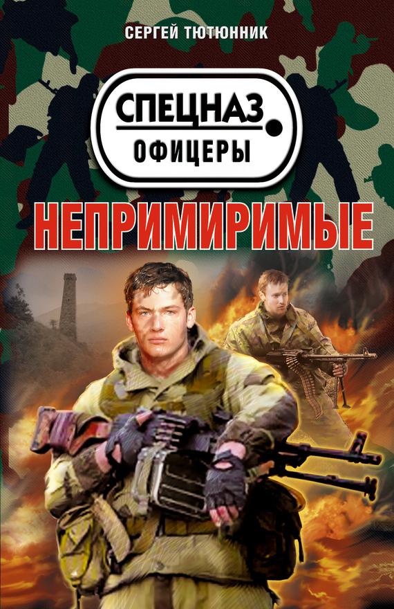 Сергей Тютюнник - Непримиримые (сборник)